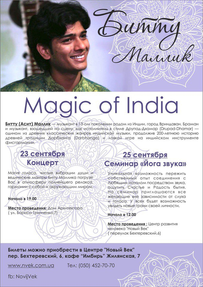 «MAGIC of INDIA» - Битту Маллик в Киеве!